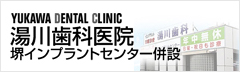 YUKAWA DENTAL CLINIC 湯川歯科医院